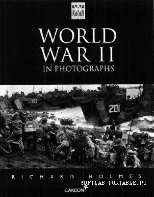 Вторая мировая война в картинках