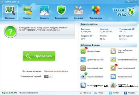 Toolwiz Care 2.0.0.3200 Portable