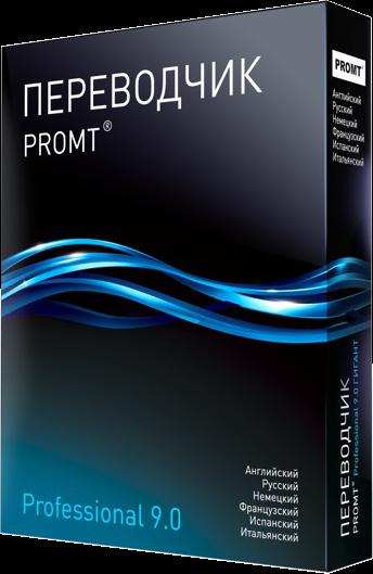 PROMT Pro 12.0.21 Portable