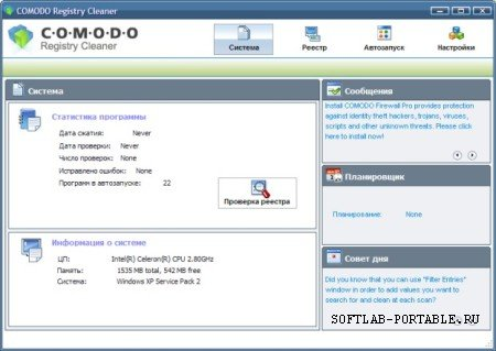 Comodo Registry Cleaner 1.0.17.23 Portable Rus