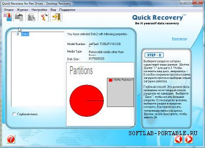 Quick Recovery for Pen Drive 1.0 Portable Rus