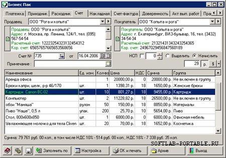 Бизнес Пак v.6.42 бесплатная программа для предпринимателей!!!Учет и печать бухгалтерских документов