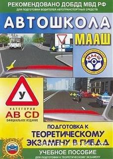 Автошкола МААШ: подготовка к экзамену в ГИБДД