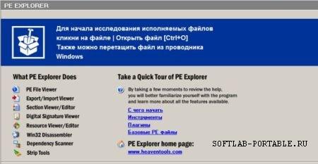 PE Explorer 1.99 R5 Portable