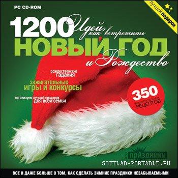 1200 идей к Новому году