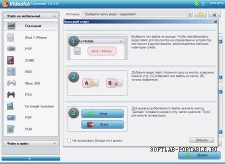 VideoFab 1.0.1.9 Portable Rus