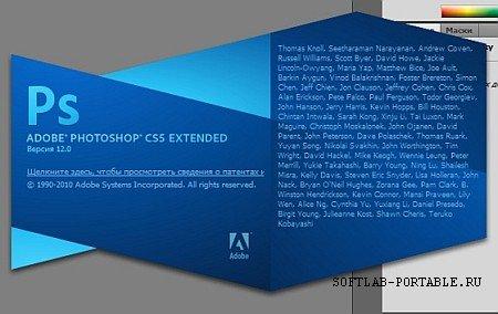 Adobe Photoshop CS5.5 Extended 12.1 Portable