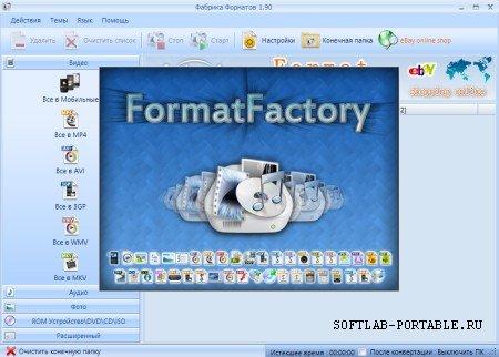 FormatFactory 4.8.0 Portable