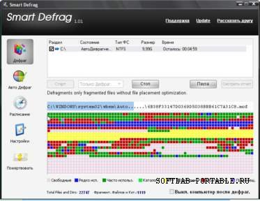 IOBit Smart Defrag 6.2.5.129 Portable