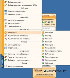 Mail Agent 10.0 Build 31242 Portable
