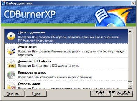 CDBurnerXP 4.5.8.7032 Portable
