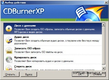 CDBurnerXP 4.5.8.6795 Final Portable