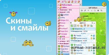 QIP 4.0.9387 Portable
