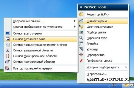 PicPick Tools 4.2.5 Portable