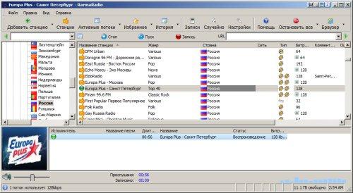 RarmaRadio Pro 2.71.2 Portable