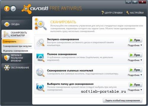 Avast! AntiVirus 11.1.2253 Final Rus