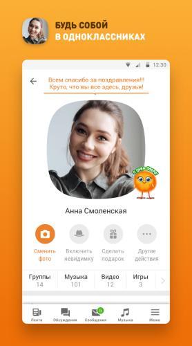 Одноклассники – социальная сеть (Android)