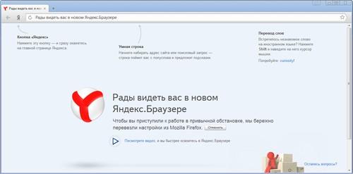 Яндекс Браузер 18.9.1.954 Final Portable