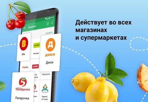 Едадил - все акции и скидки в супермаркетах (Android)